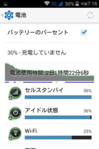 Screenshot_2015-02-14-07-16-34