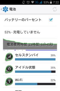 Screenshot_2015-02-14-07-22-18