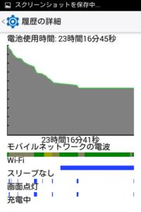 Screenshot_2015-02-14-07-22-24