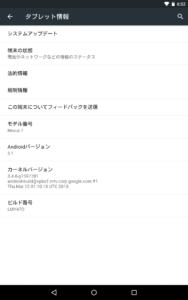 Screenshot_2015-04-21-06-53-01