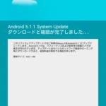 Android 5.1.1 にアップデート後のNexus9