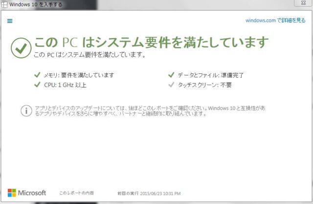 Windows10の要件確認