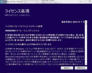 Windows10のライセンス条項