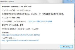 windows10_error