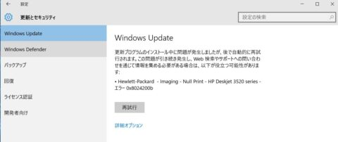 windows10_printer_error
