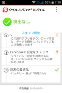 Screenshot_2015-08-03-07-29-43