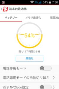 Screenshot_2015-08-03-07-30-28
