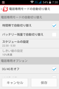 Screenshot_2015-08-03-07-30-38