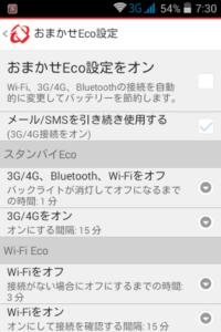 Screenshot_2015-08-03-07-30-53