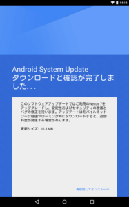 Androidのアップデート通知