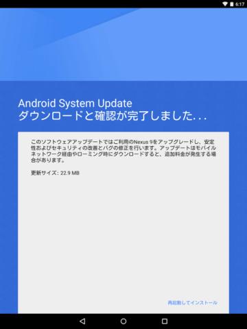 LMY48I Nexus 9 OTA