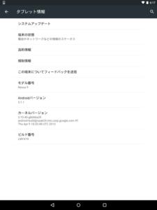 Nexus 9 LMY47X