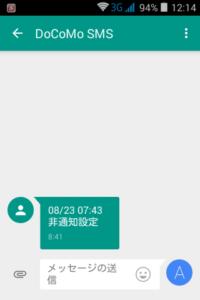 DoCoMo SMSからのメッセージ