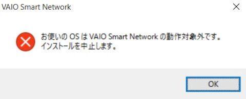 vaio_smart_network_remove