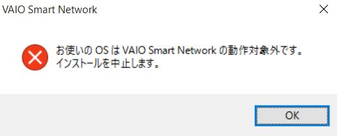 VAIO Smart Networkが削除できない