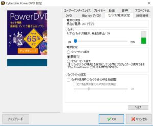 windows10_powerdvd2