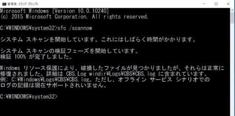 windows10_sfc