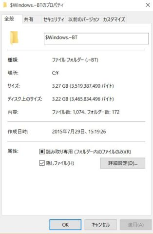 $windows~btの容量