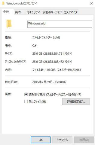 Windows.oldのディスク容量