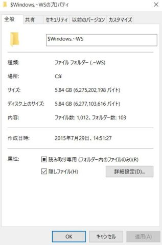 $windows~wsの容量