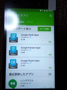 フリーテル SAMURAI 雅(miyabi)が4Gで接続