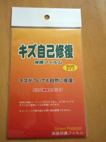 フリーテル 雅(miyabi)用のキズ自己修復液晶保護フィルム(PDA工房製)