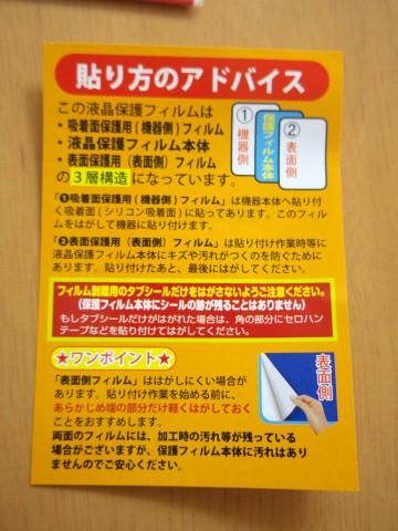 フリーテル 雅(miyabi)用のキズ自己修復液晶保護フィルム(PDA工房製)の説明書き