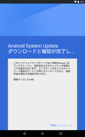 Nexus7(2013)のOTA 2015年10月