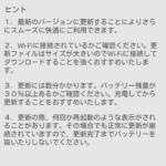 FREETEL 雅の2回目のアップデートでBeautyMakeupアプリが削除 位置情報アプリも消えた