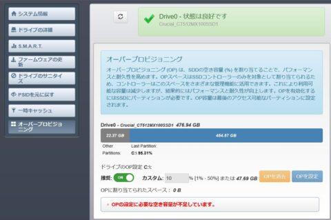 Crucial Storage Executive 3.24のオーバープロビジョニング