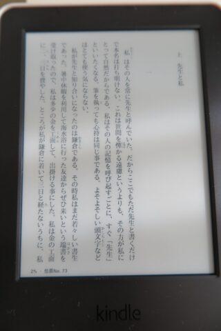 kindleで読む夏目漱石のこころ