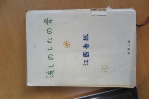 江國香織の流しの下の骨