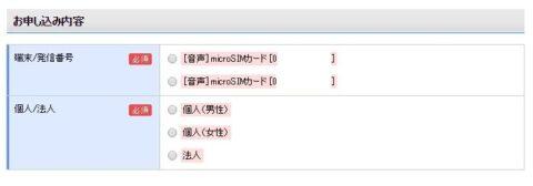 OCNモバイルONEからのMNP転出 番号選択