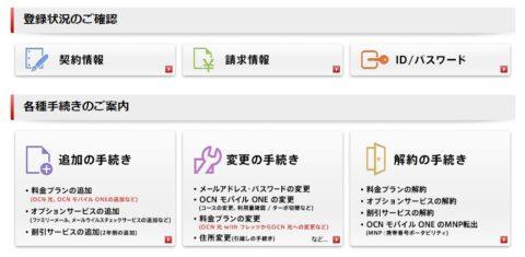 OCNのマイページ