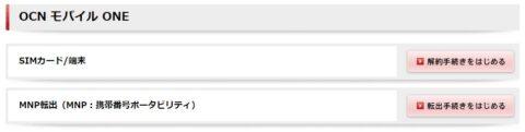 OCNマイページのMNP転出
