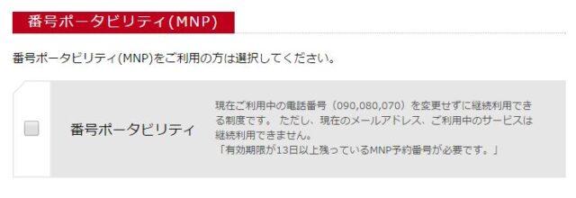 @モバイルくんへのMNP転入オプション