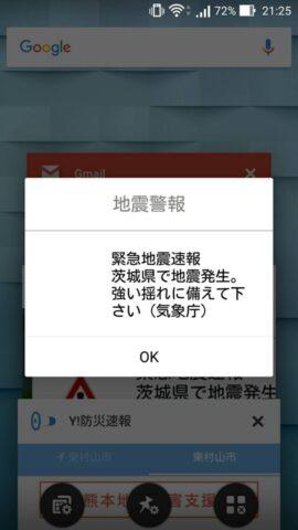 ZenFone Selfie(ZD551KL) の緊急地震速報(ETWS) その2