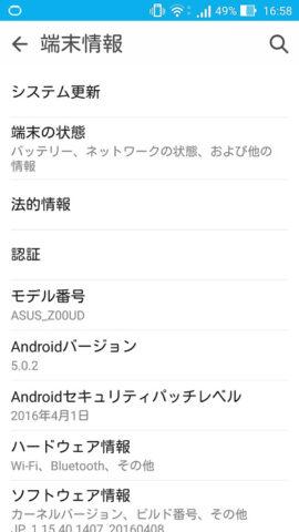 ASUS Zenfone Selfie(ZD551KL)のセキュリティーパッチレベル