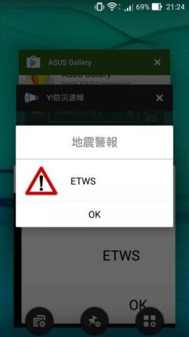 ZenFone Selfie(ZD551KL) の緊急地震速報(ETWS)