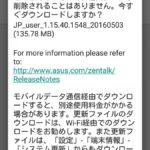 2016年5月のアップデートでZenfone Selfie(ZD551KL)が明らかに高速化