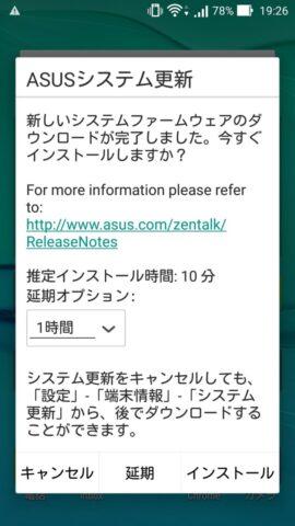 ZenFone Selfine(ZD551KL)の2016年5月のアップデート ダウンロード後