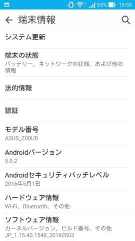 ZenFone Selfine(ZD551KL)の2016年5月のアップデート 完了後のステータス