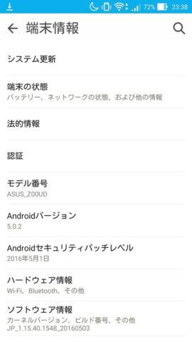 Zenfone SelfieのAndroid 6.0 Marshmallow 前のバージョン情報