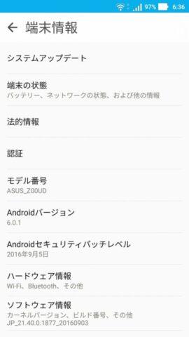 Zenfone SelfieのAndroid 6.0 Marshmallow へのアップデート後のバージョン情報