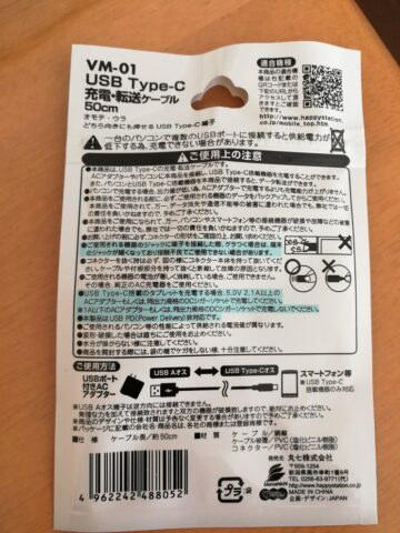 Seria(セリア)の100円USB-Cケーブルの裏書