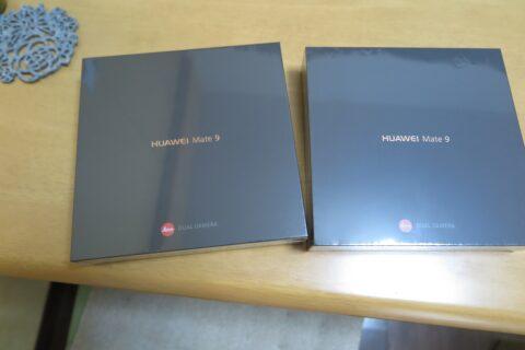 Huawei Mate9の箱