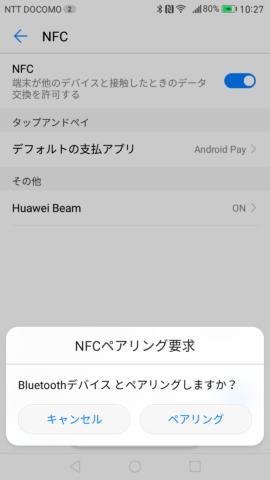 Huawei Mate9のペアリング要求