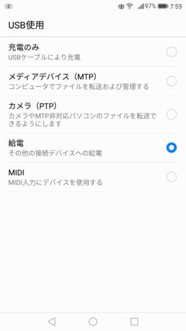 Mate9のUSB接続オプション
