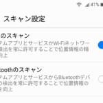 Huawei Mate9でBluetoothが勝手に有効化されるときは位置情報
