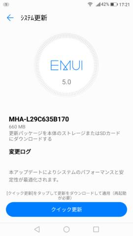 Huawei Mate9のアップデート通知(B170)